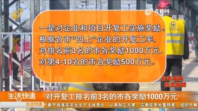 山东:四项财政奖励政策 引导各地复工达产