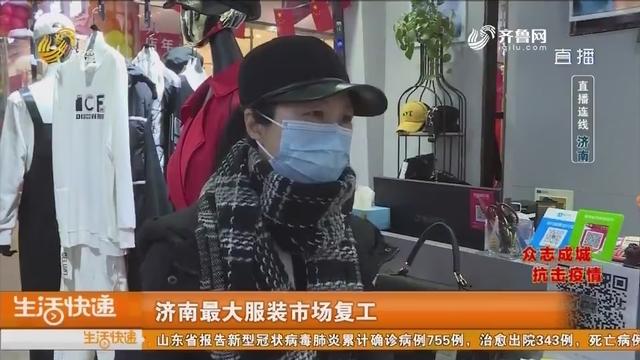 【直播连线】济南最大服装市场复工