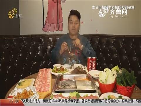 20200225《你消费我买单之食话食说》:济南丁豪广场的解馋攻略(上)