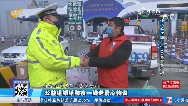 济南:公益组织给防疫一线送爱心物资