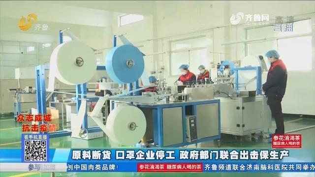 东平:原料断货 口罩企业停工 政府部门联合出击保生产