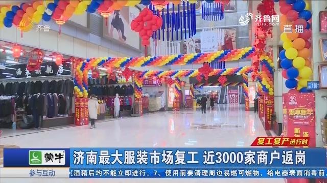 【复工复产进行时】济南最大服装市场复工 近3000家商户返岗