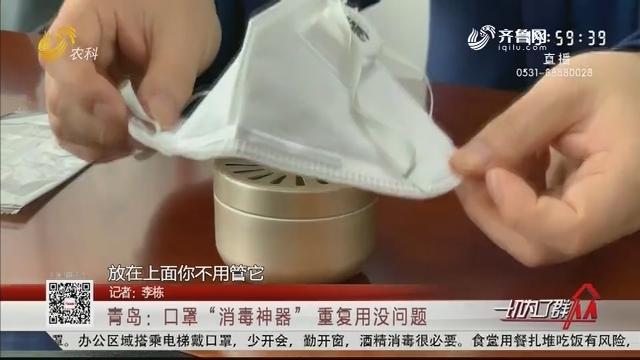 """青岛:口罩""""消毒神器""""重复用没问题"""