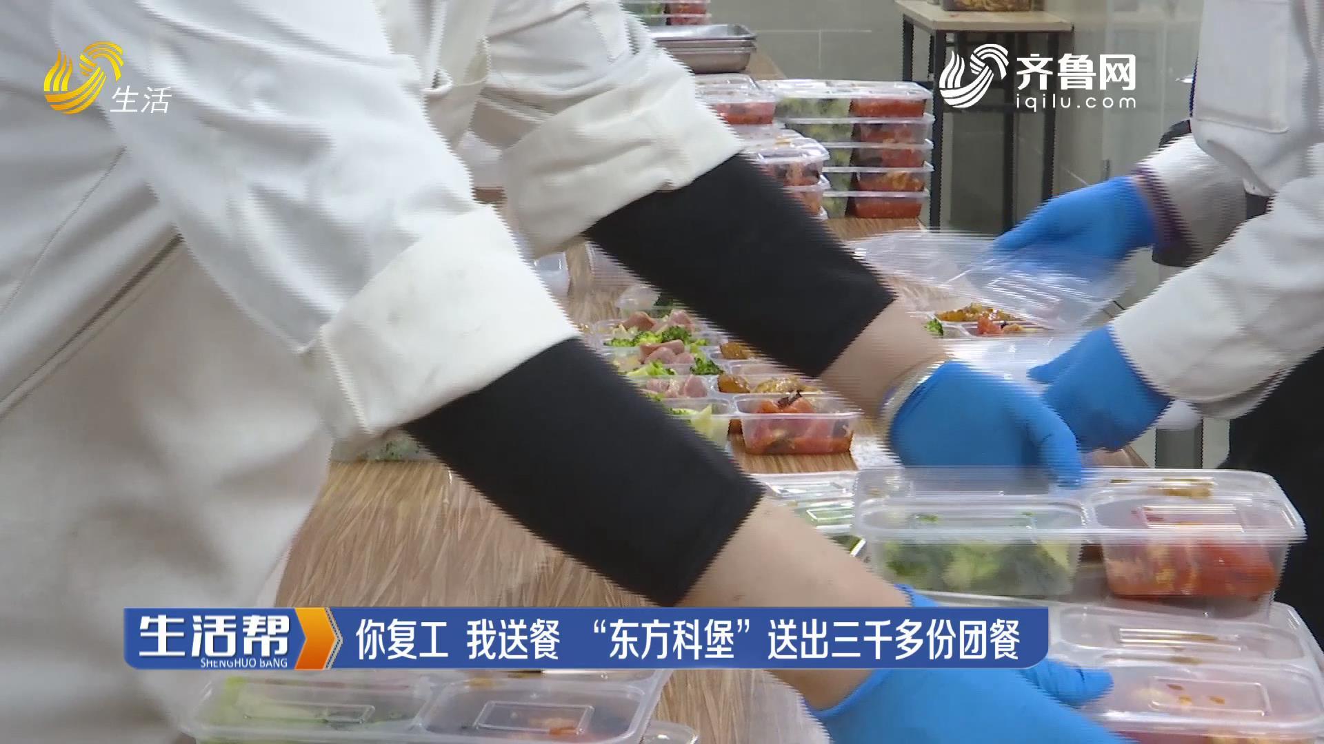 """潍坊:你复工 我送餐 """"东方科堡""""送出三千多份团餐"""