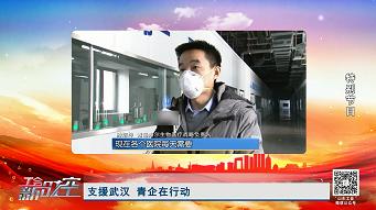 工会新时空 | 支援武汉 青企在行动