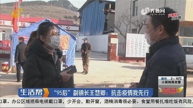 """""""95后""""副镇长王慧卿:抗击疫情我先行"""