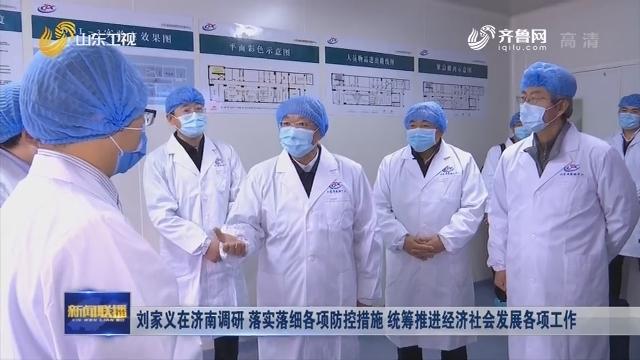 刘家义在济南调研 落实落细各项防控措施 统筹推进经济社会发展各项工作