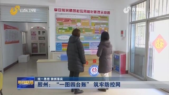 """【统一思想 狠抓落实】胶州:""""一图四台账"""" 筑牢防控网"""