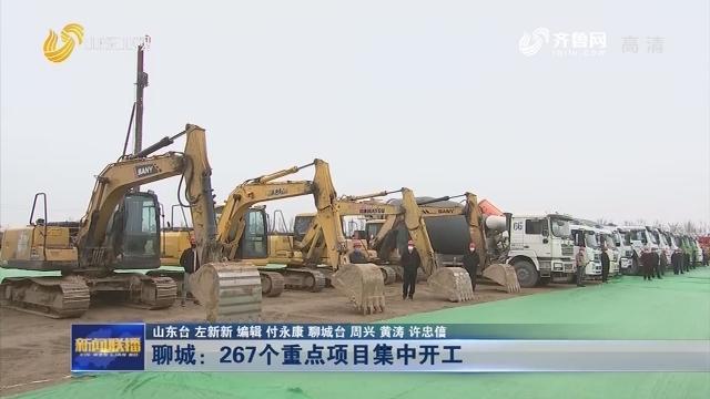 聊城:267个重点项目集中开工