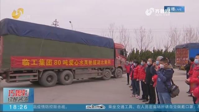 持续捐献!临工集团80吨烟台水果发往黄冈三家医院