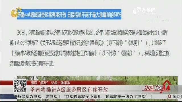 """【景区""""解冻""""】济南将推进A级旅游景区有序开放"""