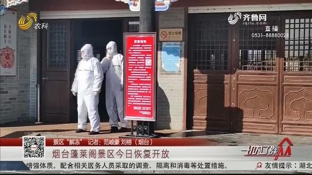 """【景区""""解冻""""】烟台蓬莱阁景区2月26日恢复开放"""