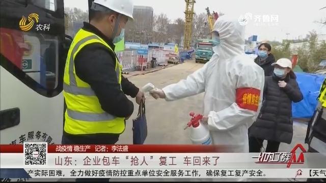 """【战疫情 稳生产】山东:企业包车""""抢人""""复工 车回来了"""