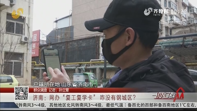 """【群众调查】济南:网办""""复工复学卡""""咋没有钢城区?"""