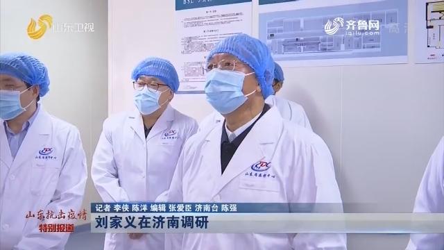 刘家义在济南调研