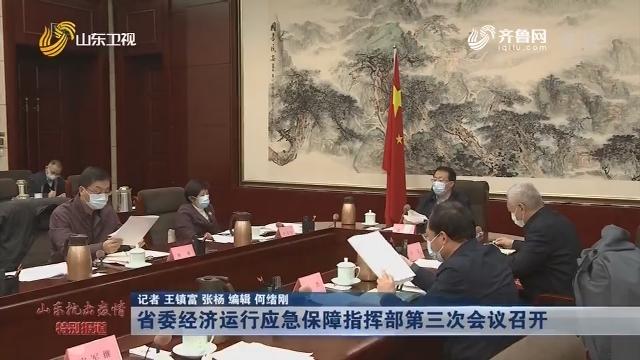 省委經濟運行應急保障指揮部第三次會議召開