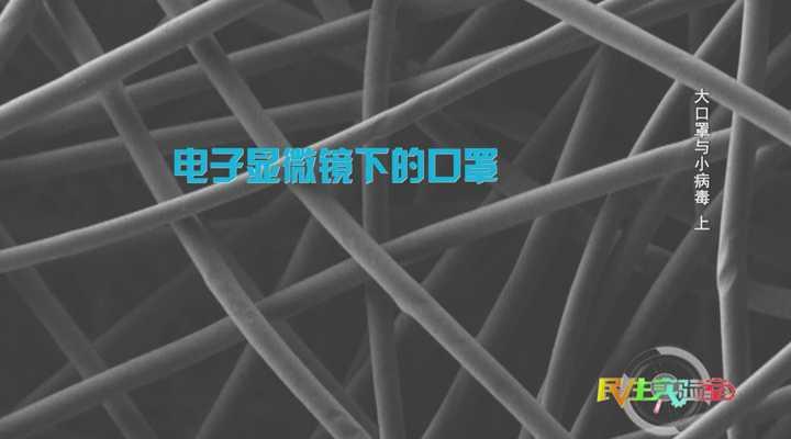 《民生实验室》:新冠病毒只有0.1微米,口罩是如何阻拦的?
