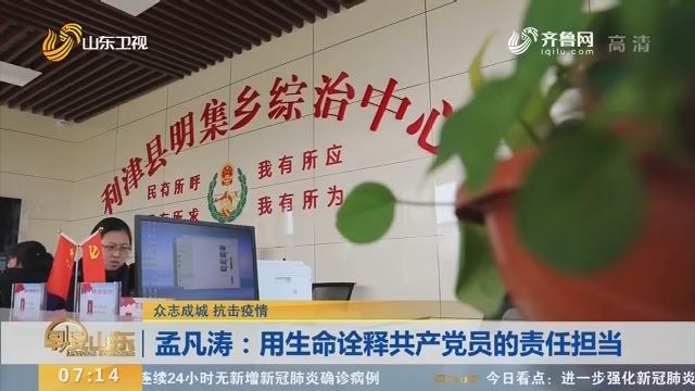 孟凡涛:用生命诠释共产党员的责任担当