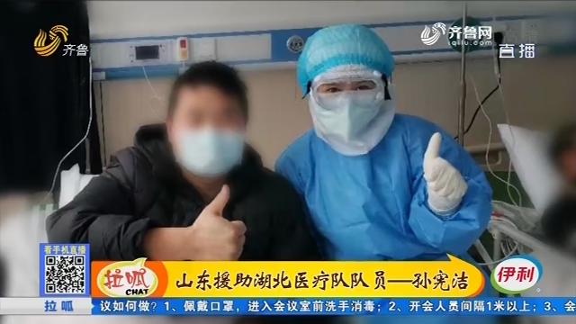 【特别家书】山东援助湖北医疗队队员——孙宪洁