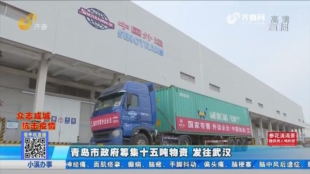 青岛市政府筹集十五吨物资 发往武汉