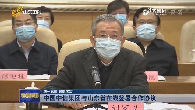 【統一思想 狠抓落實】中國中信集團與山東省在線簽署合作協議