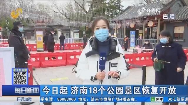 2月27日起 济南18个公园景区恢复开放