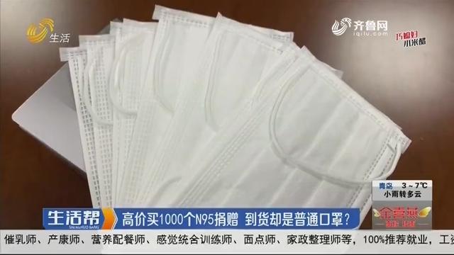 青岛:高价买1000个N95捐赠 到货却是普通口罩?