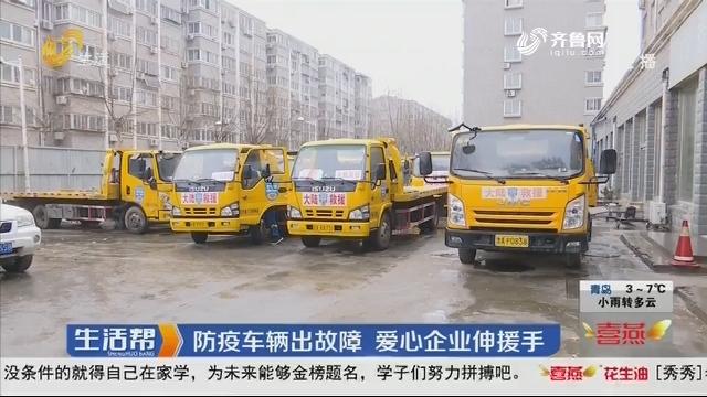 济南:防疫车辆出故障 爱心企业伸援手