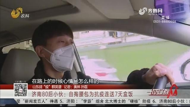 """【山东战""""疫""""群英谱】济南80后小伙:自掏腰包为抗疫连送7天盒饭"""