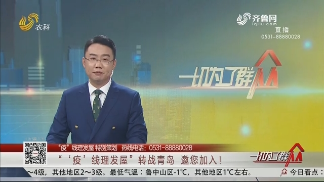 """""""'疫'线理发屋""""转战青岛 邀您加入!"""
