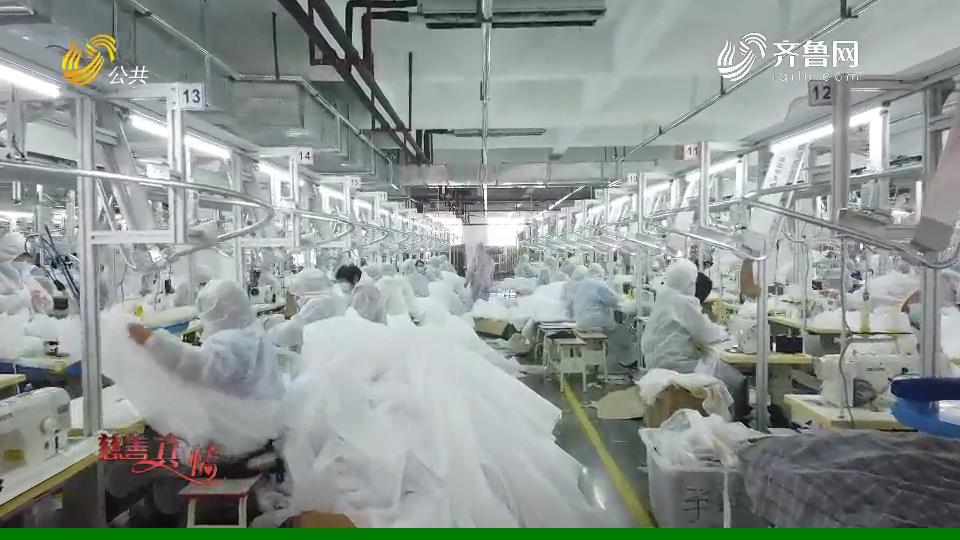 慈善真情:山东凯文国际转产防护服 一件不卖全部捐献