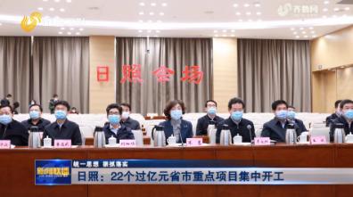 【统一思想 狠抓落实】日照:22个过亿元省市重点项目集中开工