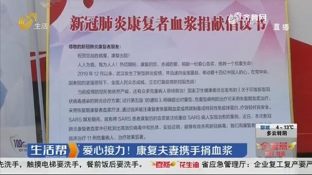 滨州:爱心接力!康复夫妻携手捐血浆