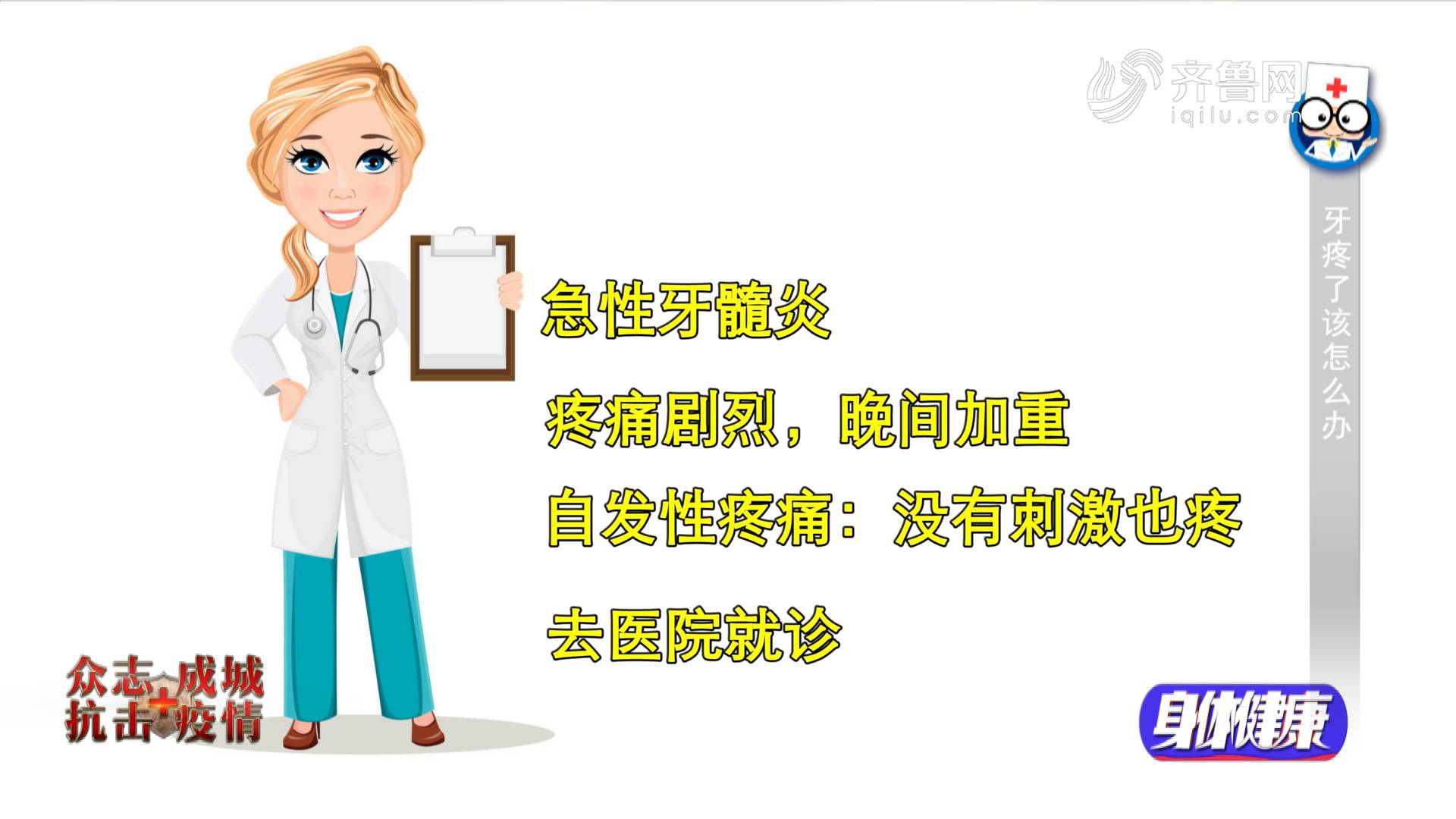 疫情期间牙疼了怎么办?