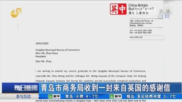 青岛市商务局收到一封来自英国的感谢信