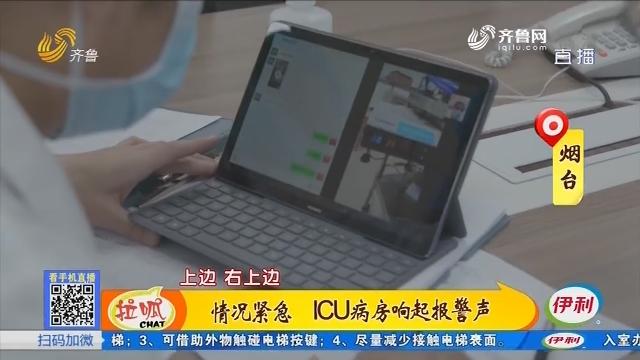 烟台:情况紧急 ICU病房响起报警声
