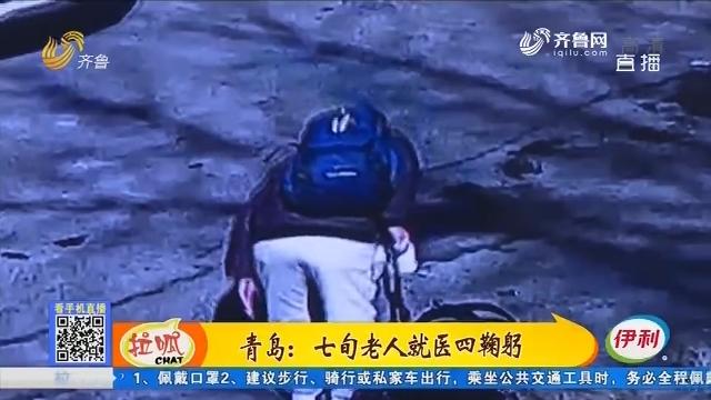 青岛:七旬老人就医四鞠躬