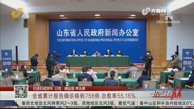 【抗疫权威发布】全省累计报告确诊病例756例 治愈率55.16%
