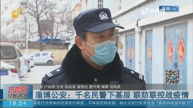 淄博公安:千名民警下基层 联防联控战疫情