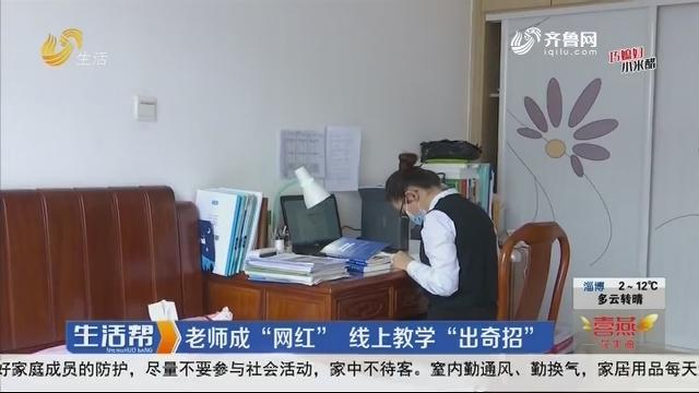"""潍坊:老师成""""网红"""" 线上教学""""出奇招"""""""