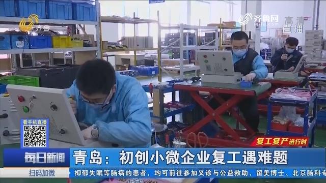 【复工复产进行时】青岛:初创小微企业复工遇难题