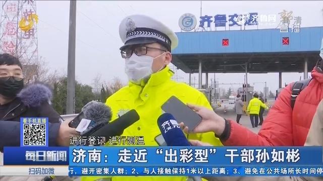 """济南:走近""""出彩型""""干部孙如彬"""