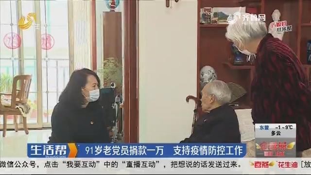 潍坊:91岁老党员捐款一万 支持疫情防控工作