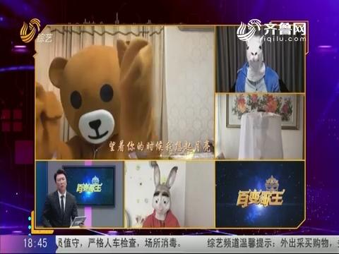 """20200301《百变歌王》:小熊熊""""挑衅""""武老师"""