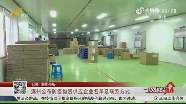 滨州公布防疫物资供应企业名单及联系方式