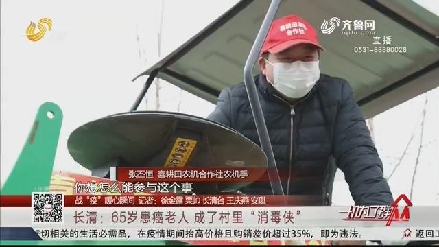 """【战""""疫""""暖心瞬间】长清:65岁患癌老人 成了村里""""消毒侠"""""""