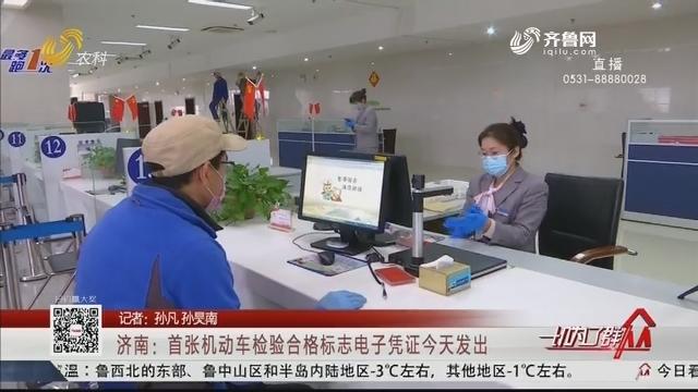 济南:首张机动车检验合格标志电子凭证3月1日发出