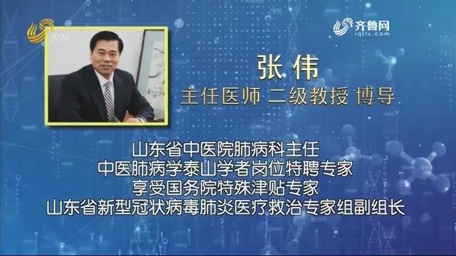 20200301《名医话健康》:众志成城 抗击疫情(四)
