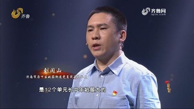 """特别记""""疫""""之社区工作者——刘闽山"""