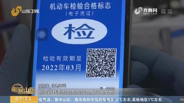 3月1日起 济南启用电子版车检标志